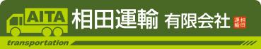 相田運輸 栃木県さくら市の運送会社